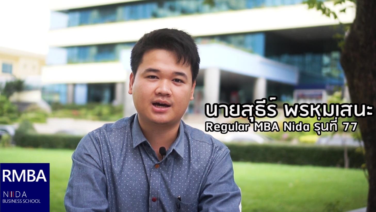 เรียน  MBA NIDA แล้วได้อะไร By สุธีร์ พรหมเสนะ นักศึกษา RMBA รุ่น 77